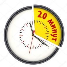 Время приезда эвакуатора ≈ 20 минут